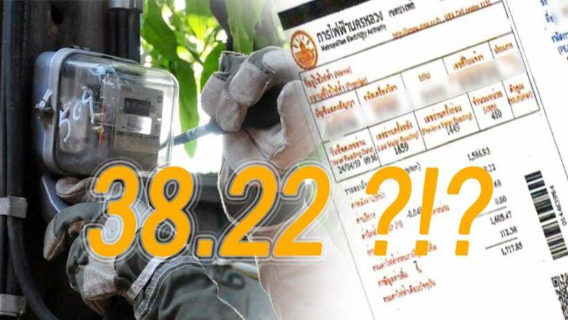ประเด็นสงใส อะไรคือ 'ค่าบริการ 38.22 บาท' ในบิลค่าไฟ | The Thaiger