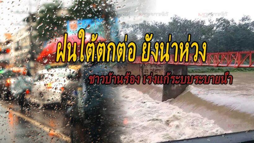 น้ำท่วมใต้ยังน่าห่วง! ชาวบ้านร้องทบทวนระบบระบายน้ำ | The Thaiger
