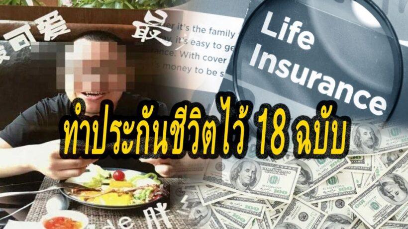 รวบหนุ่มจีน ฆ่าภรรยาดับคาโรงแรมภูเก็ต คาด หวังเงินประกัน | The Thaiger
