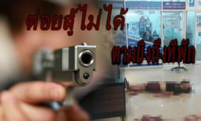 ดาบตำรวจปืนโหด ต่อยสู้ไม่ได้ บุกยิงหนุ่มฝรั่งเศษดับกลางกรุง | The Thaiger