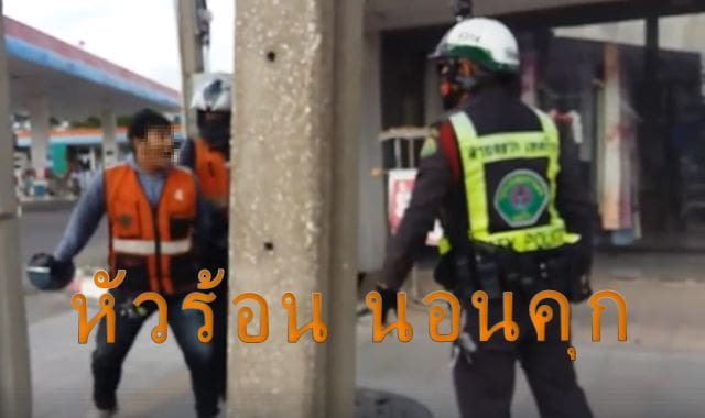 ฝากขังวินหัวร้อน ทะเลาะเทศกิจ-ชักมีดขู่ หลังถูกจับขี่รถบนทางเท้า | The Thaiger