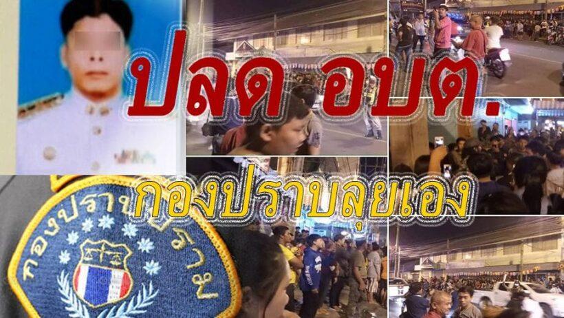 ปลด อบต. เอี่ยวคดีรุมโทรมเด็กหญิง กองปราบลุยเอง! | The Thaiger