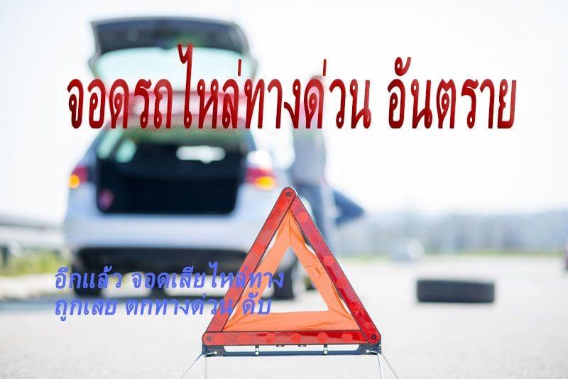 พนักงานขับรถขนเฟอร์นิเจอร์ รถเสียบนไหล่ทาง ถูกเสยท้าย กระเด็นตกทางด่วน ดับ! | The Thaiger