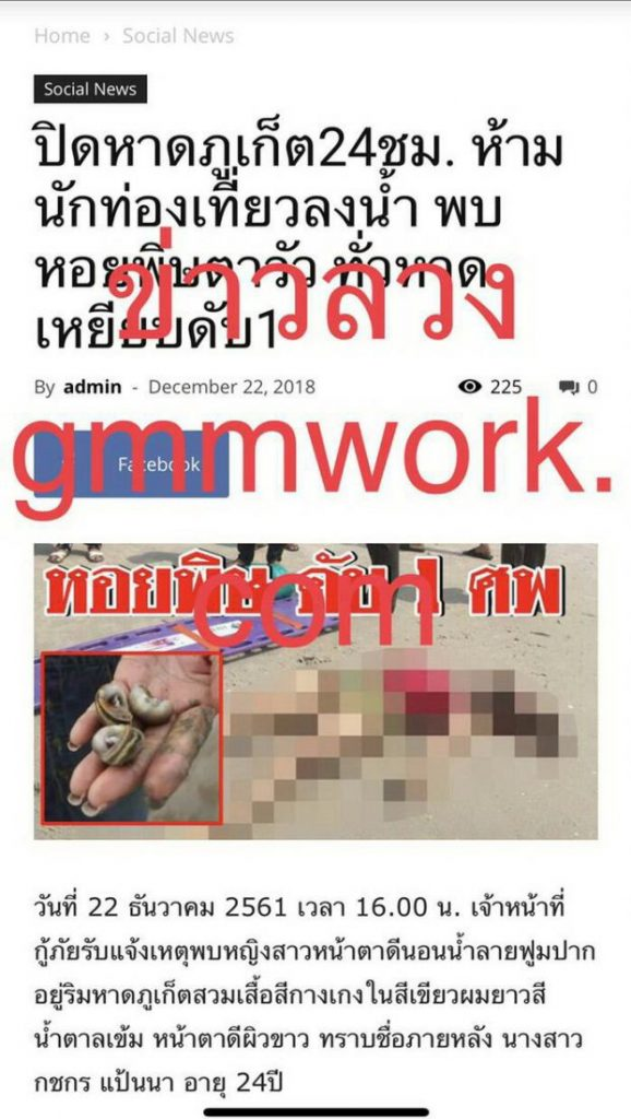 Fisheries Department warns of fake news that a woman died from shells in Phuket | News by Thaiger