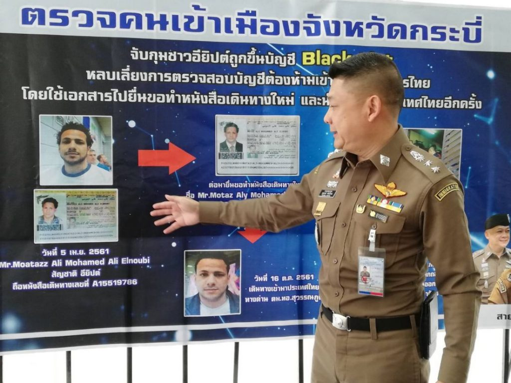 Blacklisted Egyptian arrested in Krabi, changed one letter in his passport name | News by The Thaiger