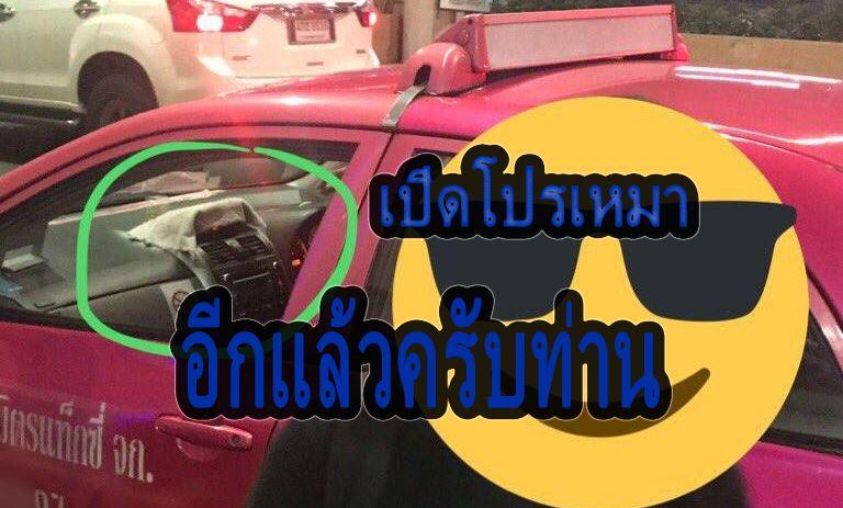 จวกยับ! แท็กซี่เจ้าเล่ห์ ใช้ผ้าคลุมมิเตอร์ เปิดโปรเหมาดักแขกต่างชาติ   The Thaiger