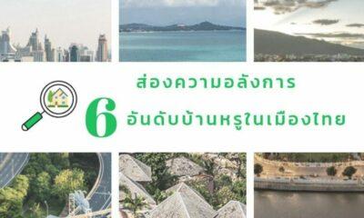 ส่องความอลังการ 6 อันดับบ้านหรูในเมืองไทย | The Thaiger