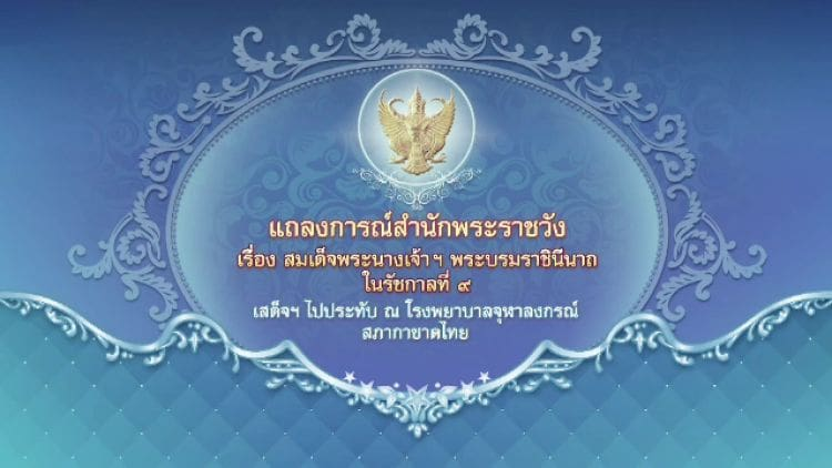 Her Majesty the Queen visits hospital for checkup   News by Thaiger