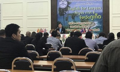 สถาบันพัฒนาวิชาชีพทนายความ จัดโครงการ English for Lawyers สัญจรภาค 8   The Thaiger