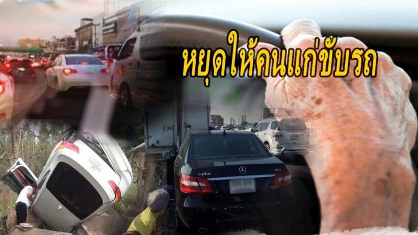 ให้คนแก่ขับรถเอง มีความเสียงอันตรายต่อทั้งตัวคนขับและผู้อื่น | The Thaiger