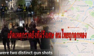 เกิดเหตุกราดยังที่ฝรั่งเศส คนไทยถูกลูกหลง 1 | The Thaiger