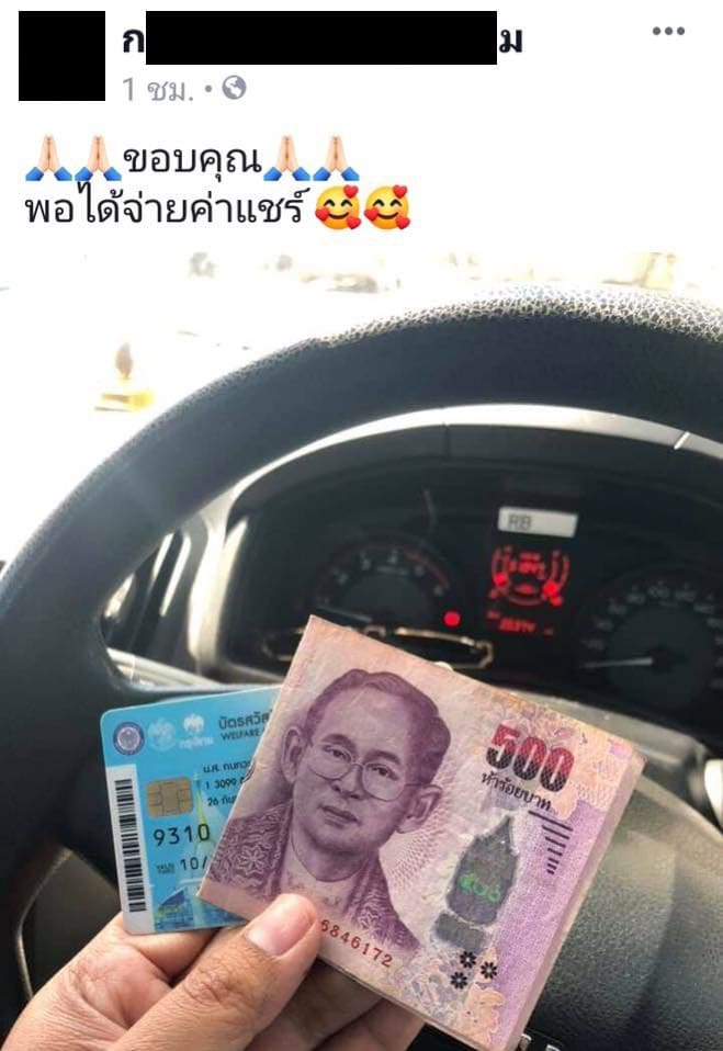 Wealthy Thai woman boasts online about her welfare card | News by The Thaiger