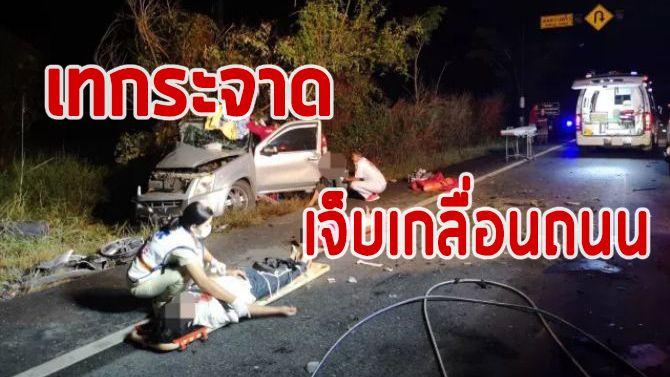 รถขนไก่ชนเสียหลัก พุ่งข้ามเลนประสานงารถกระบะ คนเจ็บร้องครวญเกลื่อนถนน   The Thaiger