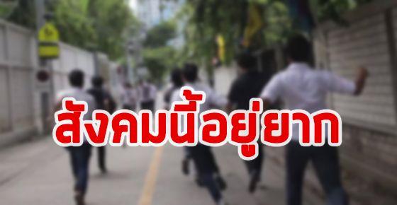 สังคมเสื่อม ! นักศึกษาวิศวะ ถูก 6 เดนทรชนฉุดไปรุมโทรม 2 วัน ก่อนโยนทิ้งให้ตายกลางป่า | The Thaiger