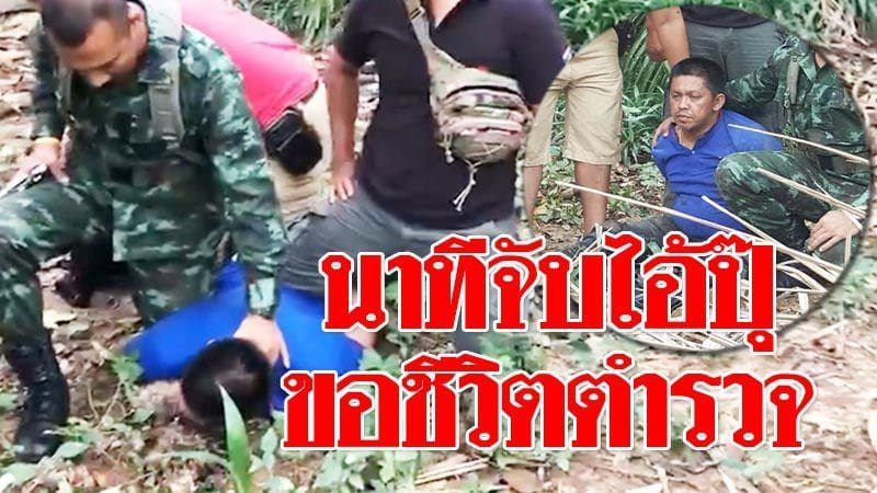 Man arrested after killing five family members in Uttaradit | News by The Thaiger