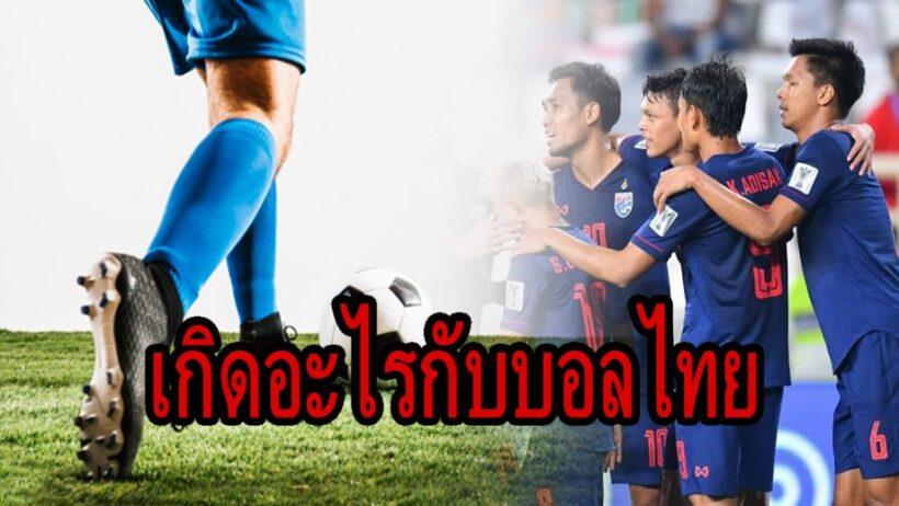วงการฟุตบอลไทยในวันพ่ายแพ้   The Thaiger