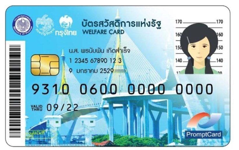 คนจนเฮ บัตรสวัสดิการแห่งรัฐยืดเวลาอีก 6 เดือน - ได้เงินเพิ่ม กดเงินสดผ่าน ATM ได้ | News by The Thaiger