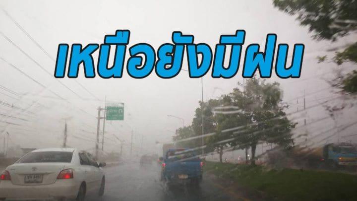 ฝนตกทั่วไทย! ภาคเหนือหนักสุด – อุณหภูมิลด | The Thaiger