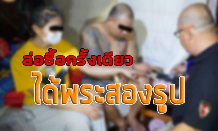 จับพระบวชใหม่ได้ 9 วัน พาแฟนวัย 17 ปี มานัวเนียเสพยาบ้าที่บ้าน | The Thaiger