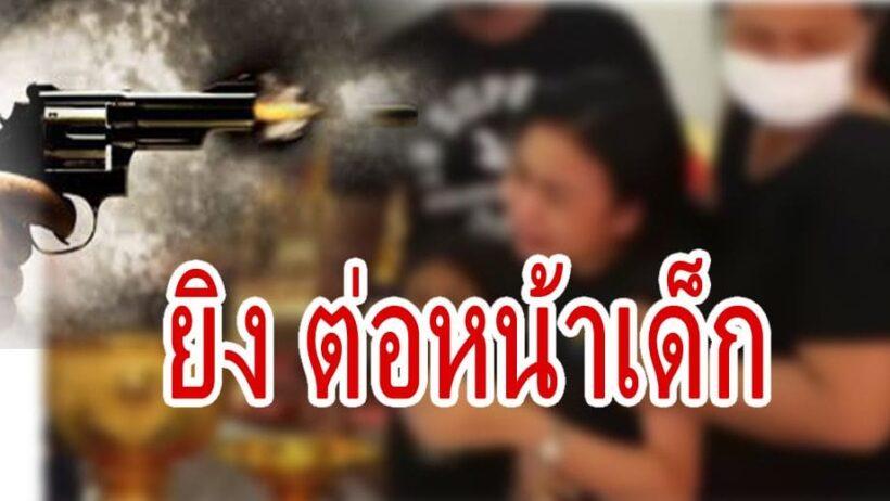 สุดเหี้ยม ยิงเพื่อนร่วมงานตายต่อหน้าลูก โมโหไม่ร่วมมือโกงเงินเถ้าแก่ | The Thaiger
