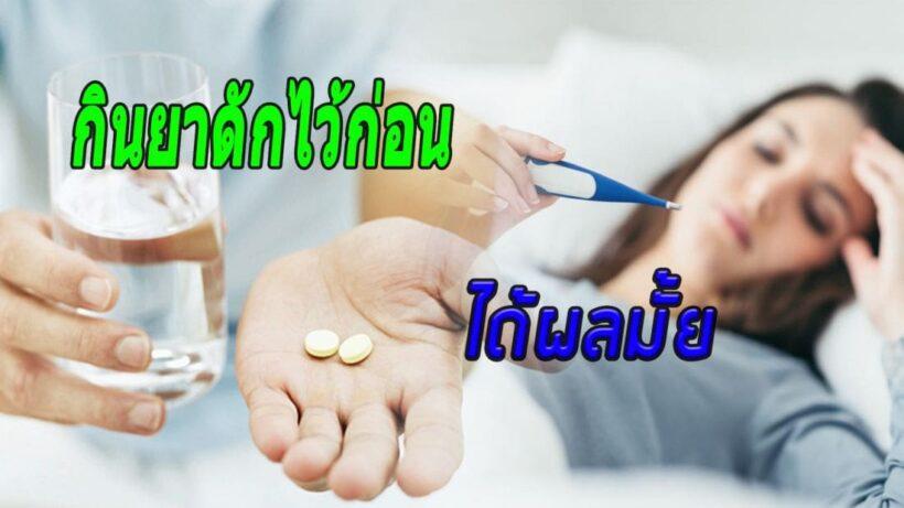 สุขภาพ : ตัวรุม ๆ เหมือนจะเป็นไข้ กินยากันไว้ก่อน ช่วยได้? | The Thaiger
