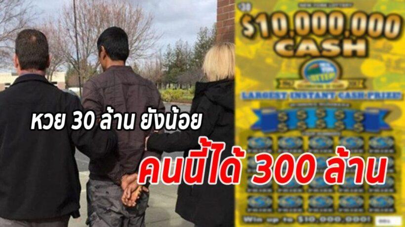 งามหน้า ตร.เมกันจับหนุ่มไทย ขโมยหวยเพื่อนร่วมห้อง มูลค่า 300 ล้าน | The Thaiger