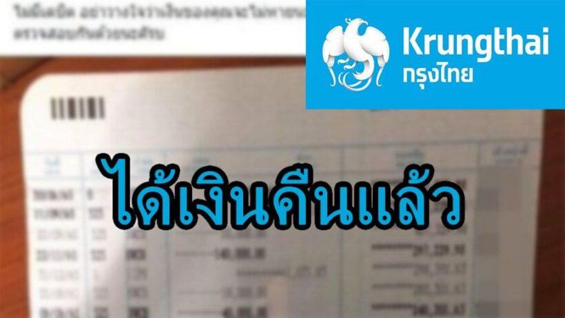 กรุงไทยรับผิด คืนเงินที่หายจากบัญชี 2.9 แสน กำชับทุกสาขาสอดส่องพนักงาน | The Thaiger