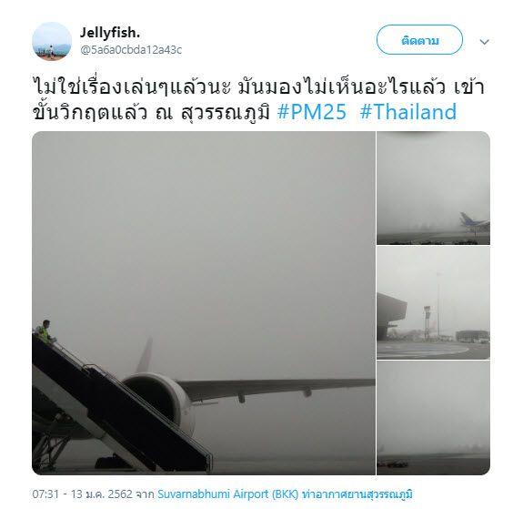 ผลกระทบฝุ่นคลุมเมือง สุวรรณภูมิทัศนวิสัยย่ำแย่ มองอะไรแทบไม่เห็น | News by The Thaiger