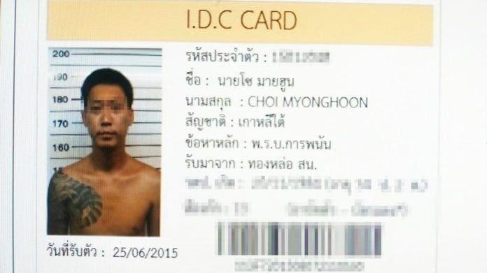จับแล้ว! มือฆ่าหั่นศพหนุ่มเกาหลี - ปมหักหลังพนันออนไลน์   News by The Thaiger