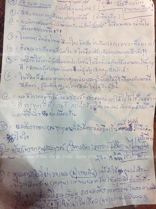 ชายวัย 56 ปี ป่วยซึมเศร้า เขียนจดหมายลาโลก ก่อนซดยาฆ่าแมลงดับ | News by The Thaiger