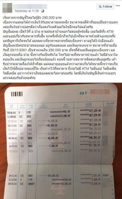 กรุงไทยรับผิด คืนเงินที่หายจากบัญชี 2.9 แสน กำชับทุกสาขาสอดส่องพนักงาน | News by The Thaiger