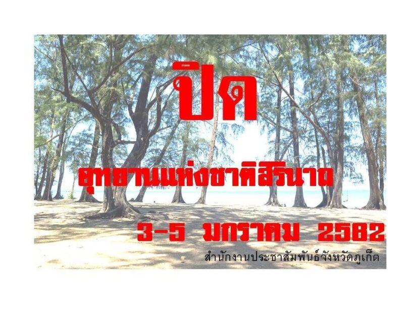 อุทยานแห่งชาติสิรินาถ ประกาศปิดอุทยาน จนถึงวันที่ 5 มกราคม | The Thaiger