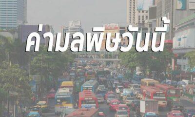 ค่ามลพิษทางอากาศ วันที่ 18 มกราคม   The Thaiger