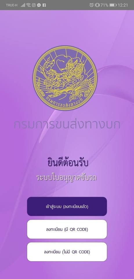 Police not accepting the new smartphone driving licence yet   News by Thaiger