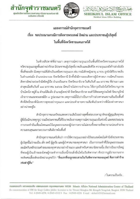 สำนักจุฬาราชมนตรี แถลงการณ์ประณามผู้ก่อความไม่สงบ สังหารพระสงฆ์ จ.นราธิวาส | News by The Thaiger