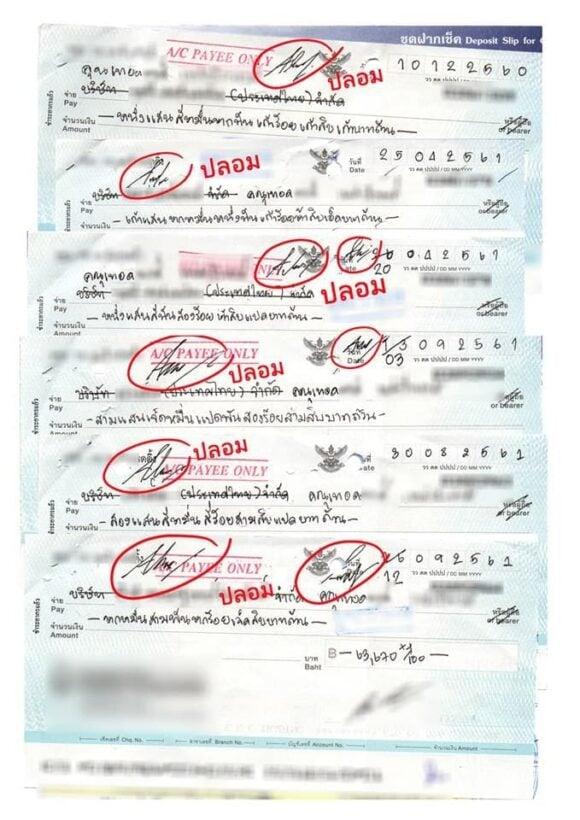 หนุ่มร้อง โดนปลอมเช็ก สูญเงิน 8 ล้าน - ธนาคาร 4 แห่ง ให้ขึ้นเงินทั้งที่มีรอยขีดฆ่า | News by The Thaiger