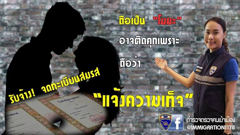 Up to 10K baht paid to Thai women formarriage license | The Thaiger