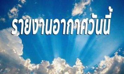 สภาพอากาศ วันที่ 15 มกราคม 2562 | The Thaiger