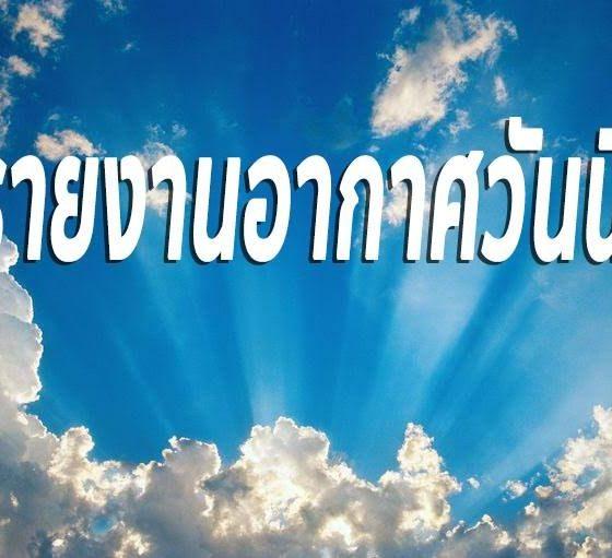 สภาพอากาศ วันที่ 14 มกราคม 2562   The Thaiger
