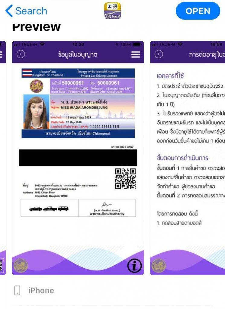 Thai Electronic Driving License on smart phone App from today | News by Thaiger