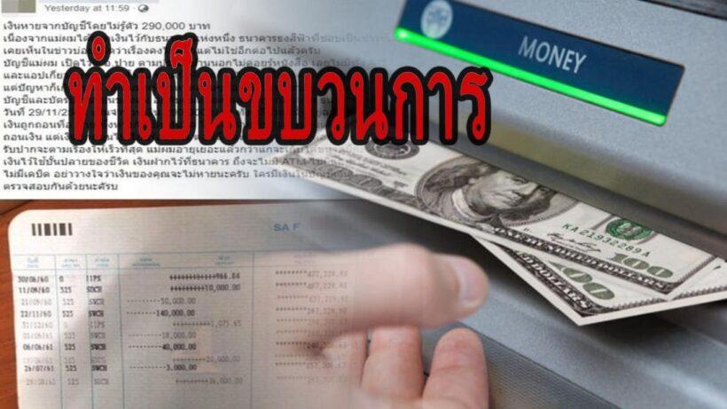 ช็อค! เงินเกือบ 3 แสนหายจากบัญชี ร้องธนาคารรับผิดชอบ | The Thaiger