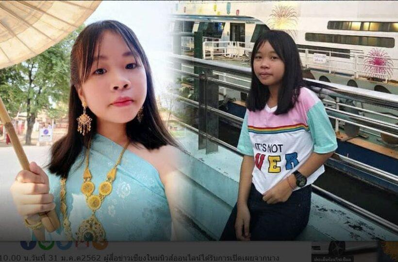 ปิ่มใจจะขาด!!ลูกสาววัย 14 นักเรียนชั้นม.1 หายออกจากบ้าน คืบหน้า ยังไม่พบ!! | The Thaiger