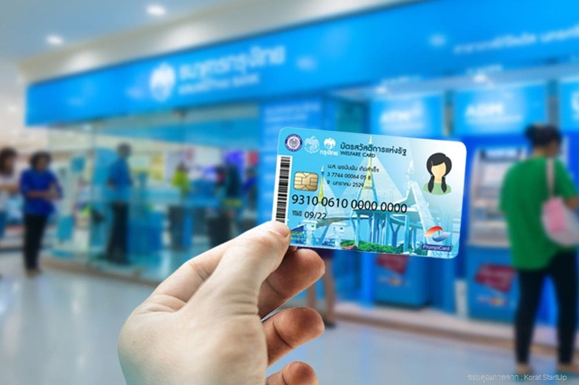 คนจนเฮ บัตรสวัสดิการแห่งรัฐยืดเวลาอีก 6 เดือน – ได้เงินเพิ่ม กดเงินสดผ่าน ATM ได้ | The Thaiger