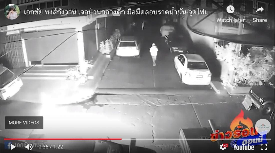Car torching is 'under investigation' | The Thaiger
