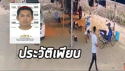 แฉประวัติผัวเหี้ยม ฆ่ายกครัว 5 ศพ พบพิรุธ ทำบัตรปชช. ถึง 10 ครั้ง คาดเอี่ยวค้ายา | The Thaiger