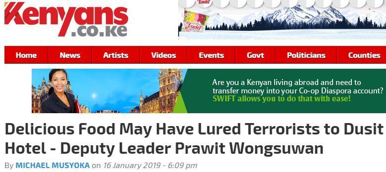 สื่อเคนยาตีข่าวคำพูด