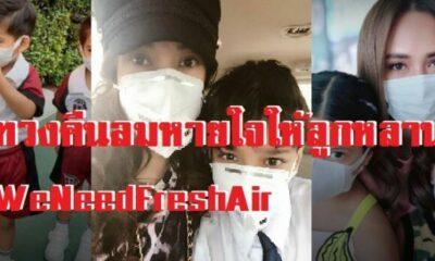 พิษฝุ่นละออง PM2.5 ขั้นวิกฤติ เหล่าดาราแห่ติด #ทวงคืนลมหายใจให้ลูกหลาน #WeNeedFreshAir | The Thaiger