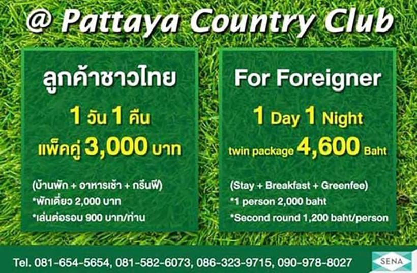 Pattaya golf course not ashamed of their dual-pricing | The Thaiger