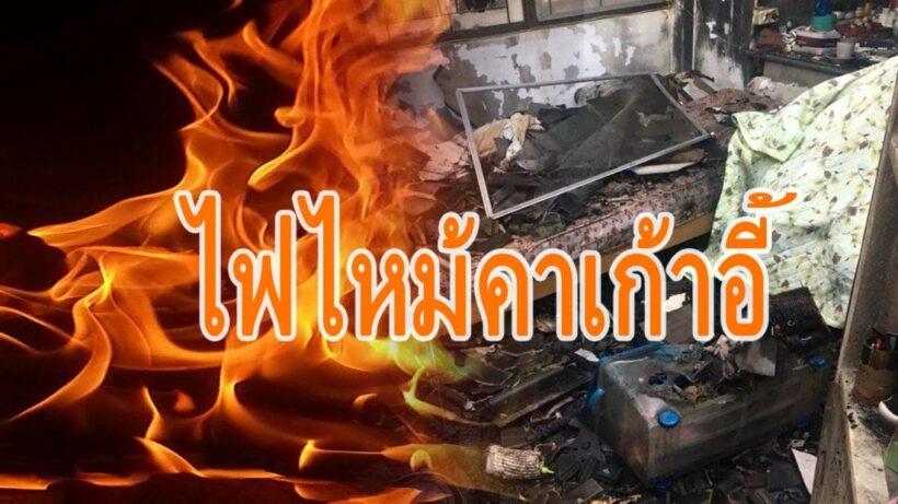 อุทาหรณ์! เที่ยวปีใหม่ ไฟไหม้บ้าน ทิ้งยายวัย 67 ถูกย่างสดคาเก้าอี้ | The Thaiger