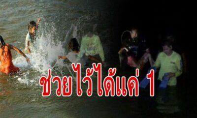 พ่อแม่ใจสลาย แม่น้ำชีกลืนร่าง 3 เด็กน้อยดับ ช่วยทันแค่ 1 คน | The Thaiger
